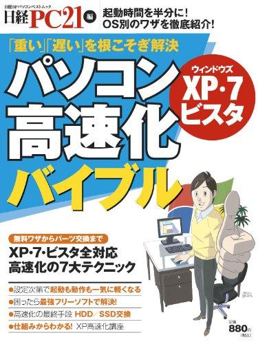 パソコン高速化バイブル (日経BPパソコンベストムック)