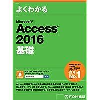よくわかる Microsoft Access 2016 基礎