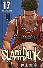 新装再編版 SLAM DUNK 第17巻