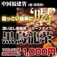 黒烏龍茶リーフタイプ【1セット100gx2袋入り】