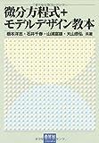 微分方程式+モデルデザイン教本