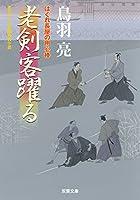 老剣客躍る-はぐれ長屋の用心棒(35) (双葉文庫)