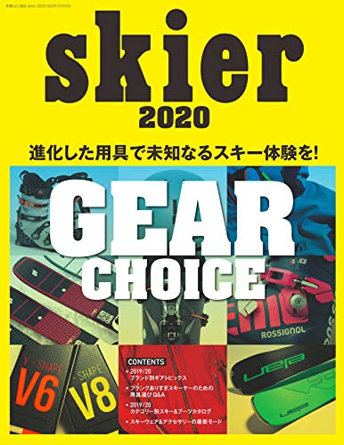 skier 2020 GEAR CHOICE (別冊山と溪谷)