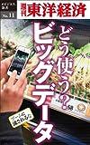 どう使う?ビッグデータ―週刊東洋経済eビジネス新書No.11