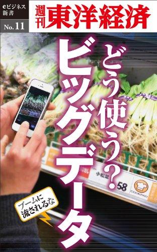 どう使う?ビッグデータ―週刊東洋経済eビジネス新書No.11の詳細を見る