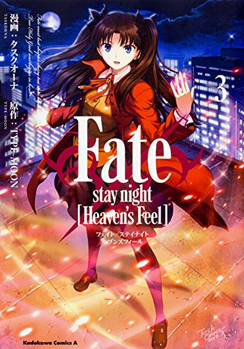 Fate/stay night (Heaven's Feel) (3) (カドカワコミックス・エース)の詳細を見る