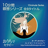 10分間瞑想シリーズ全8タイトル