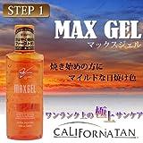 サンオイル タンニング  CALIFORNIA TAN カリフォルニアタン  MAXGEL マックスジェル 130ml  日焼け用オイル 日焼け用ローション タンニングローション