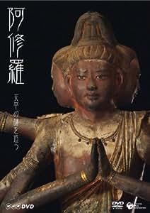 NHK-DVD 阿修羅~天平の謎を追う