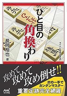 ひと目の角換わり (マイナビ将棋文庫SP)