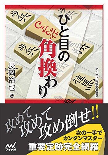 ひと目の角換わり (マイナビ将棋文庫SP) -