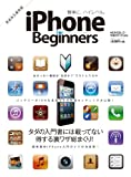 iPhone for Beginners (100%ムックシリーズ)