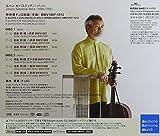 バッハ:無伴奏チェロ組曲(全曲) 画像