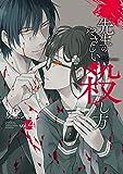 先生のやさしい殺し方 4巻 (デジタル版ガンガンコミックスUP!)