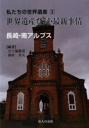 私たちの世界遺産〈3〉世界遺産登録・最新事情―長崎・南アルプス