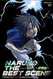 NARUTO THE BEST SCENE ~激闘編~ [DVD]