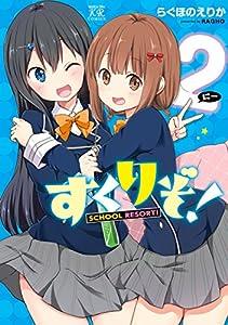 すくりぞ! 2巻 (まんがタイムKRコミックス)