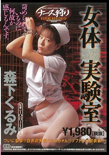 女体実験室 ナース狩り [DVD]
