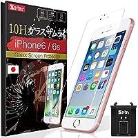 【 iPhone6s ガラスフィルム ~ 強度No.1 (日本製) 】 iPhone6 フィルム [ 約3倍の強度 ] [ 落としても割れない ] [ 最高硬度10H ] [ 6.5時間コーティング ] OVER's ガラスザムライ (らくらくクリップ付き)