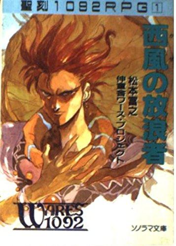 西風(かぜ)の放浪者 (ソノラマ文庫―聖刻1092RPG)