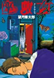 座敷女 (ヤングマガジンコミックス)