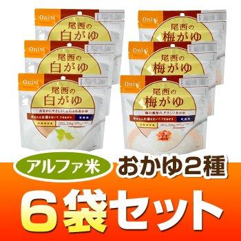 【5年長期保存】アルファ米おかゆ2種6袋入(白がゆ・梅がゆ各3袋)