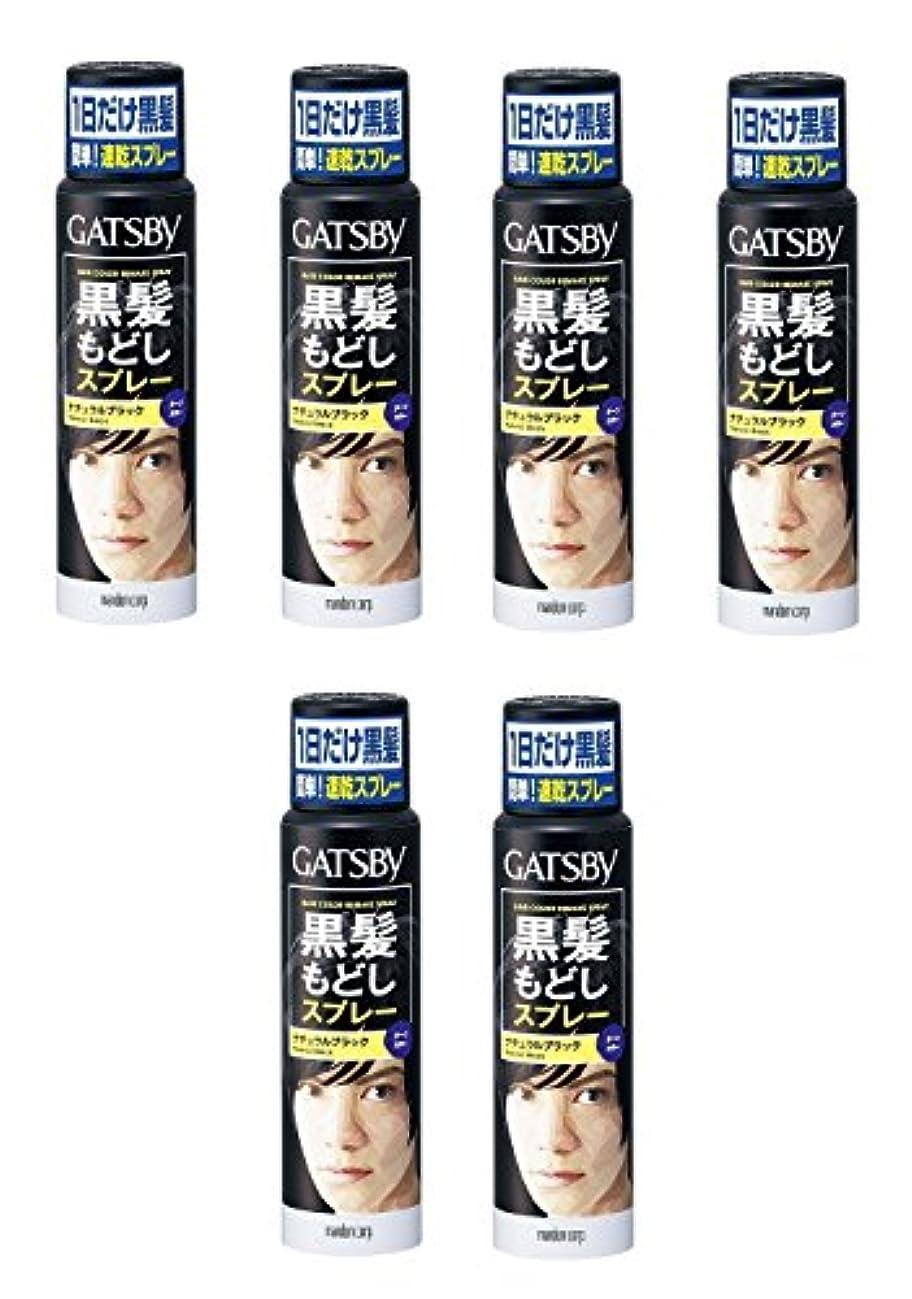 評価メナジェリー理容師【まとめ買い】GATSBY (ギャツビー) ターンカラースプレー ナチュラルブラック 60g×6個