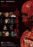 血を吸う粘土[DVD]