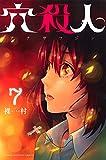 穴殺人(7) (講談社コミックス)