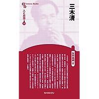 三木清 (CenturyBooks―人と思想)