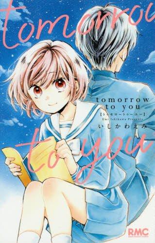 tomorrow to you (りぼんマスコットコミックス)