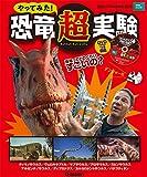 やってみた!  恐竜超実験 (DVDつき図鑑)