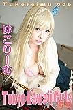 ゆこりーむ-006: Tokyo Kawaii Girls イマドキ写真集:e001 -