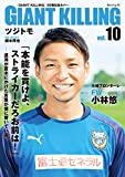 GIANT KILLING Jリーグ50選手スペシャルコラボ(10) (モーニングコミックス)