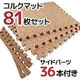 コルクマット ジョイント式 4.5畳 81枚 サイドパーツ36本付きセット 30cm角 小粒タイプ #ajg-avc-p0-s002#