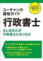 ユーキャンの資格ガイド 行政書士 (ユーキャンの「資格ガイド」シリーズ)