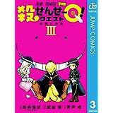 殺せんせーQ! 3 (ジャンプコミックスDIGITAL)