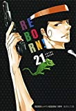 家庭教師ヒットマンREBORN-リボーン-![文庫] コミック 1-21巻セット