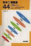 パターン問題集 数学C 44パターン