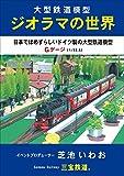 大型鉄道模型 ジオラマの世界
