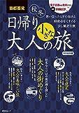首都圏発 日帰り大人の小さな旅 特別編集1 (旅行ガイド)