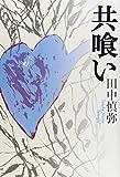 共喰い / 田中 慎弥 のシリーズ情報を見る