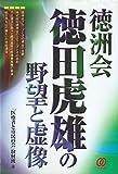 徳洲会・徳田虎雄の野望と虚像