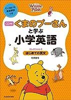 CD付 くまのプーさんと学ぶ小学英語 (コレクション3 はじめての英文) ディズニーの英語