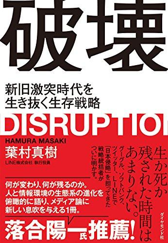破壊——新旧激突時代を生き抜く生存戦略