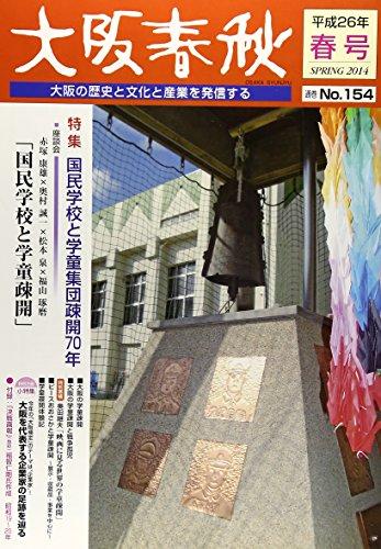 大阪春秋 第154号―大阪の歴史と文化と産業を発信する 特集:国民学校と学童集団疎開70年