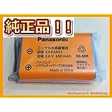 Panasonic 増設子機用コードレス子機用電池パック KX-FAN51