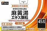 【Amazon.co.jp 限定】【指定第2類医薬品】 PHARMA CHOICE[満量処方]麻黄湯エキス顆粒A45包