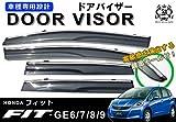 ホンダ フィット GE GE6 GE7 GE8 GE9 メッキモール ドアバイザー サイドバイザー /取付金具付