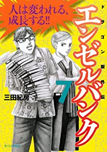 エンゼルバンク ドラゴン桜外伝(7) (モーニングコミックス)